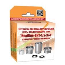 Комплект для ввода нагрев.секции защиты от замерзан.в трубу HEATLINE ВКТ-1/2-3/4
